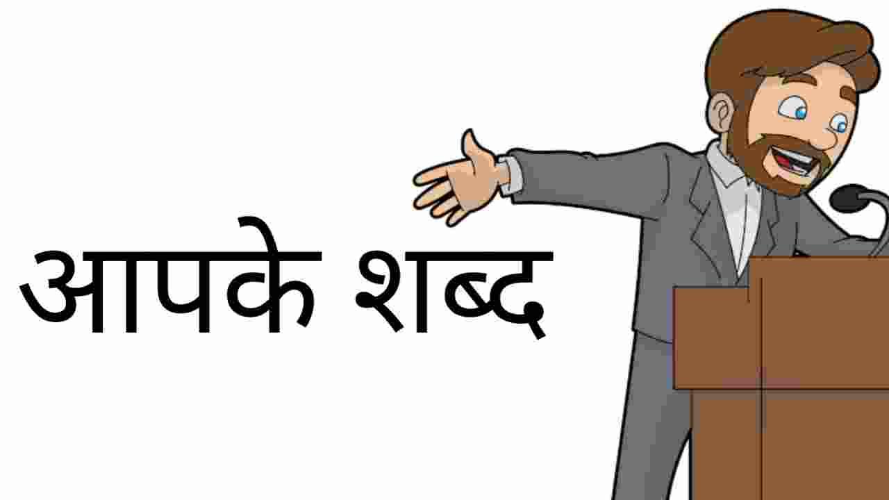 Read more about the article बोले हुए शब्द वापस नही आते – हिंदी कहानी
