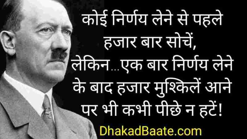 एडोल्फ हिटलर के सुविचार