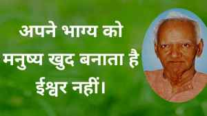 Read more about the article पं. श्रीराम शर्मा आचार्य के 24 सुविचार-Shriram Sharma Acharya Hindi Quotes