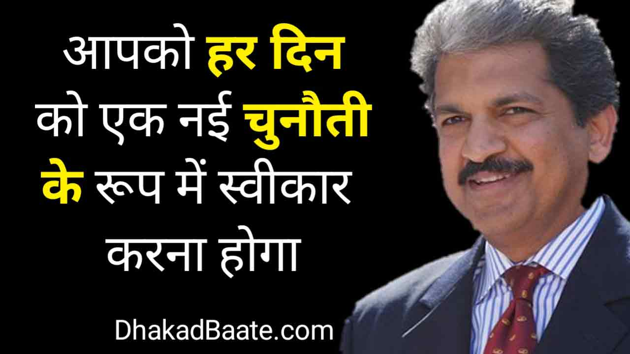 Read more about the article टॉप 13 आनंद महिंद्रा के अनमोल विचार – Anand Mahindra Hindi Quotes