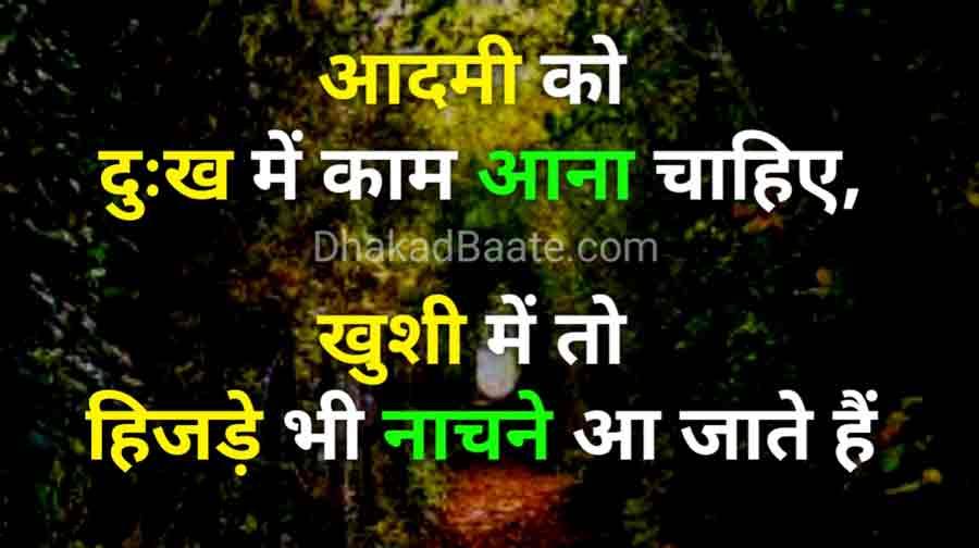 Acchhi Baatein in Hindi