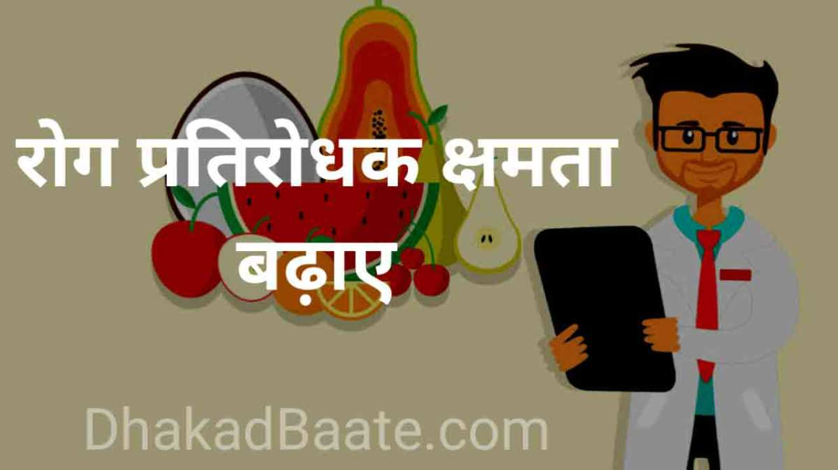 how-to-boost-your-immunity-system in Hindi