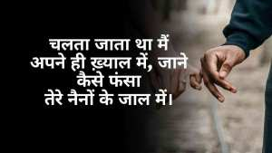 Read more about the article टॉप इश्क़ कोट्स, शायरी-Best Ishq Quotes in Hindi