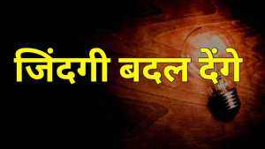 Read more about the article Top 25 Motivational quotes in hindi