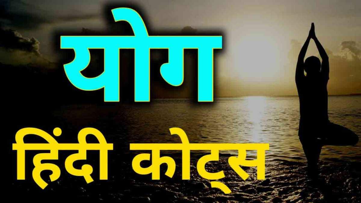 Yoga Day Hindi Quotes