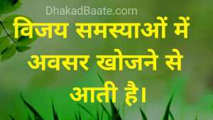 Read more about the article टॉप 28 अवसर पर अनमोल वचन-Opportunity Quotes in Hindi