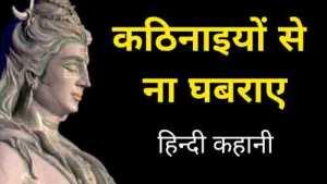 Read more about the article कठिनाइयों से ना घबराएं- हिंदी कहानी