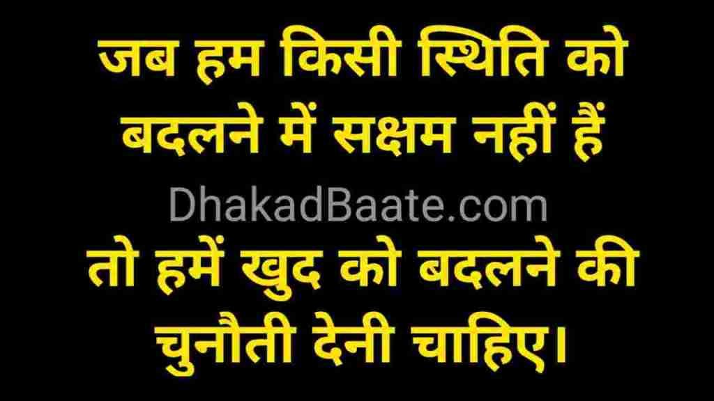 Viktor E Frankl Quotes in Hindi
