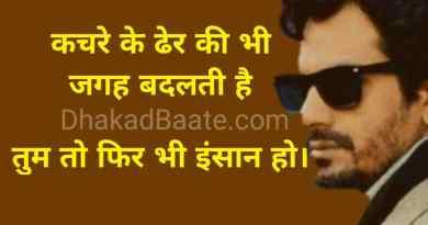 Nawazuddin Siddiqui Inspirational Quotes in Hindi