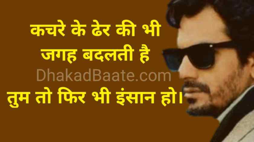 Nawazuddin Siddiqui Inspirational Quotes in Hindi