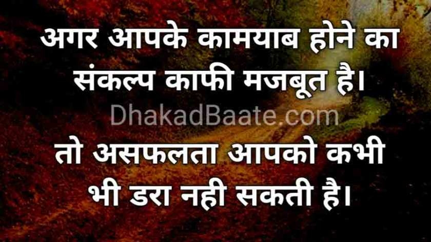 Best Success Quotes in Hindi