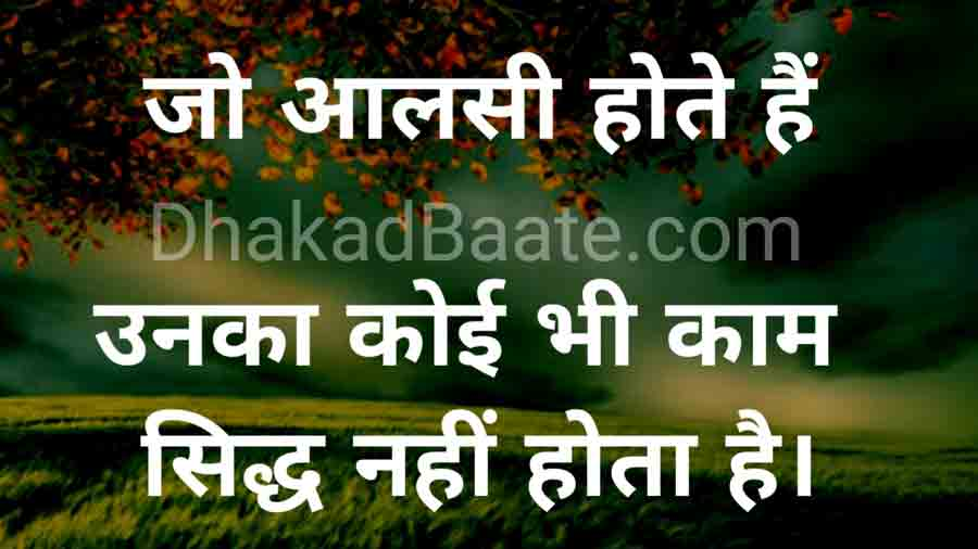 Laziness Quotes in Hindi