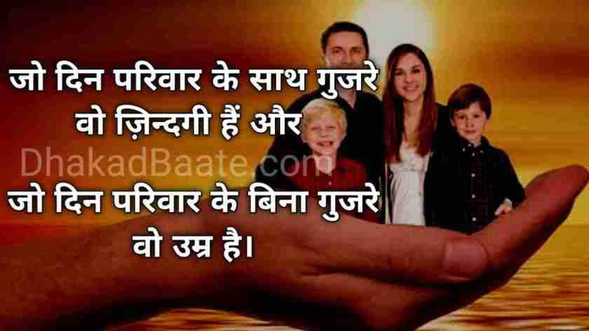 Hindi Quotes on Family