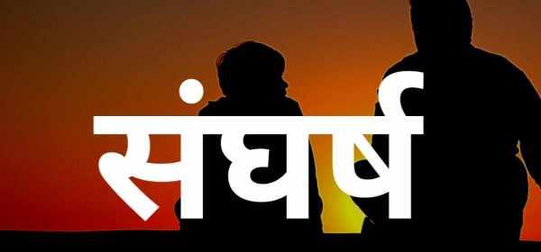 Hindi Story on Struggle