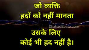 Read more about the article जादू भरे 15 अनमोल वचन Powerful Hindi Quotes