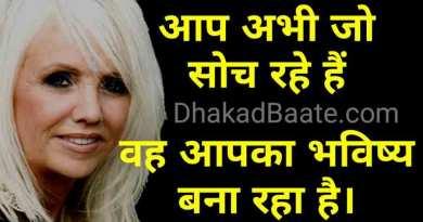 Rhonda Byrne Hindi Quotes