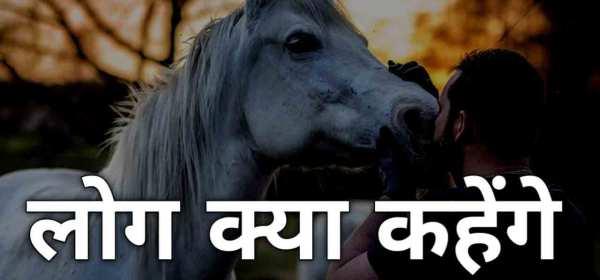 Hindi Motivational Kahani
