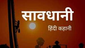 Read more about the article सावधानी जरूरी हैं – हिंदी कहानी