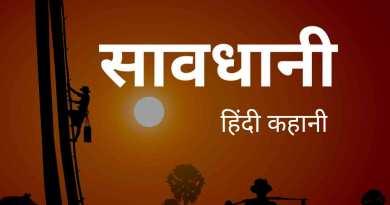 Hindi Prernadayak kahani