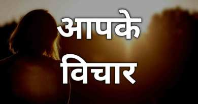 Hindi Quotes on Thoughts
