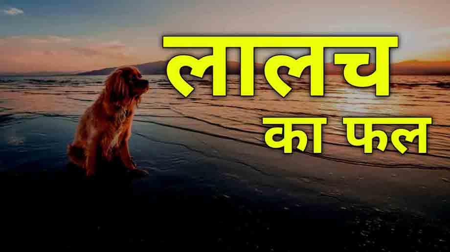 greed is bad hindi story