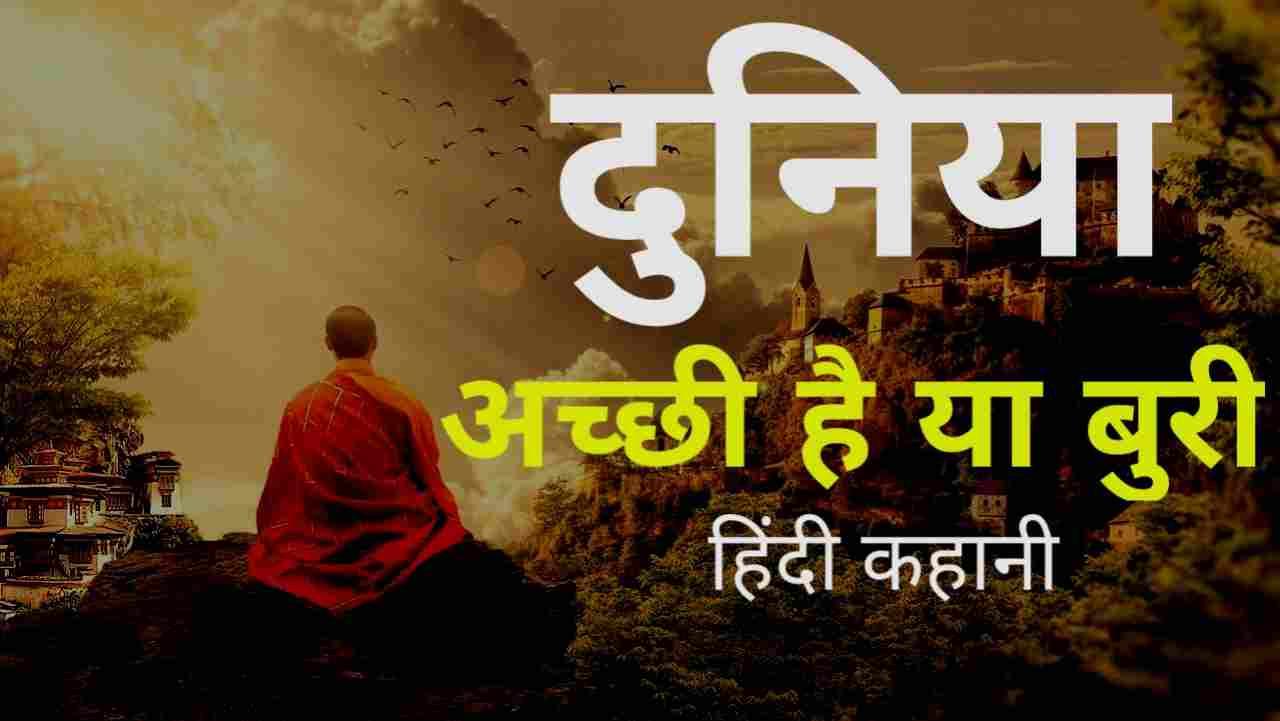 Read more about the article दुनिया अच्छी है या बुरी-हिंदी कहानी