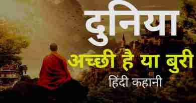 Mahabharat ki kahani