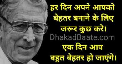 John Wooden Hindi Quotes