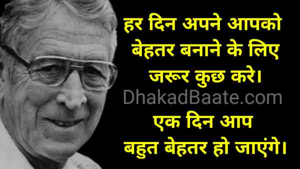 John Wooden Hindi Quotes