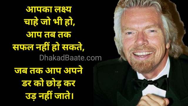 Read more about the article रिचर्ड ब्रैनसन के 15 पावरफुल सुविचार – Top 15 Hindi Quotes of Richard Branson