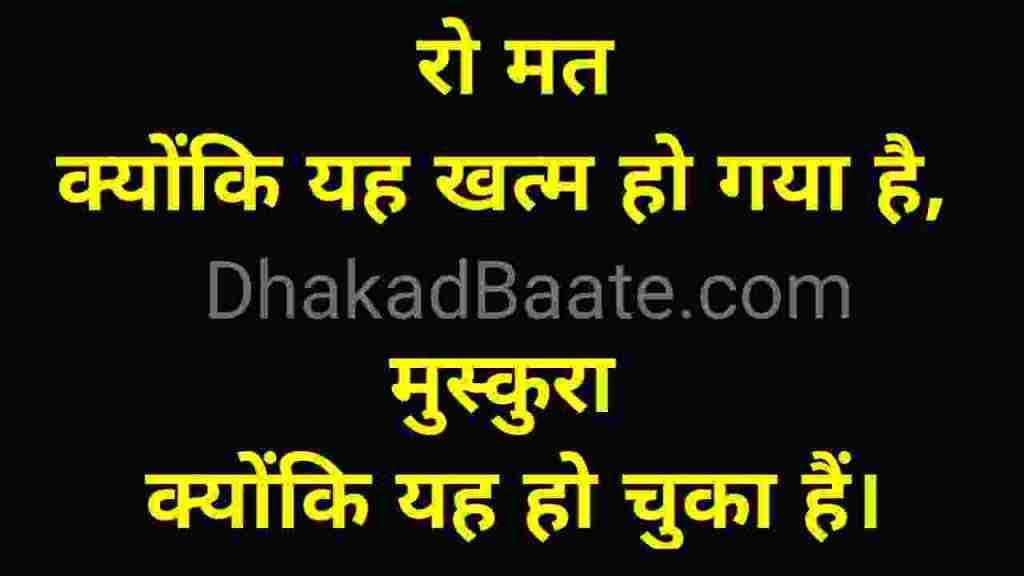 Best-Hindi-Quotes