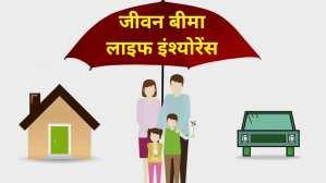 Read more about the article जीवन बीमा(लाइफ इंश्योरेंस) क्यों खरीदें? Why Should I Buy Life insurance in Hindi