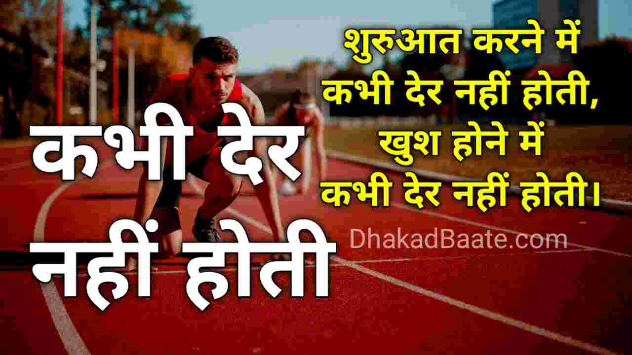 Read more about the article जीने की राह दिखाते 15 अनमोल विचार
