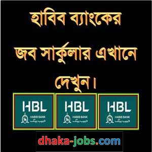 Habib-Bank Job Circular