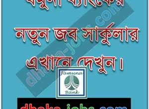 Jamuna Bank Job Circular 2019