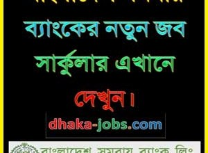 Bangladesh Samabaya Bank Ltd Job Circular