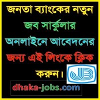 Janata Bank Limited Job Circular 2017