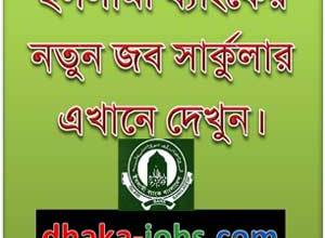 Islami Bank Bangladesh Job Circular