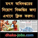Fisheries Department Job Circular 2018