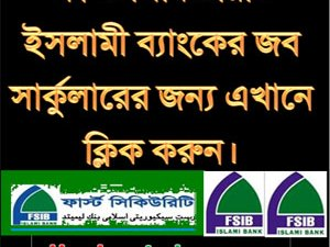 First Security Islami Bank PO Job Circular