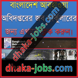 Meteorological Department Job Circular