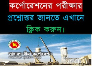 Sadharan Bima Corporation Question Solved 2016