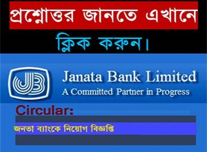 Janata Bank Officer Question Solve 2017