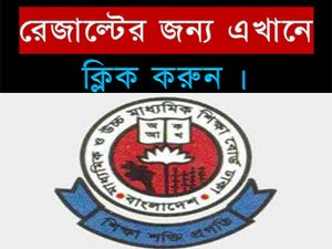 HSC Exam Result 2017 All Education Board Bangladesh