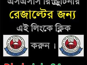 SSC Rescrutiny Result 2018 All Education Board