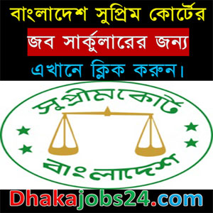 Bangladesh Supreme Court Job 2019