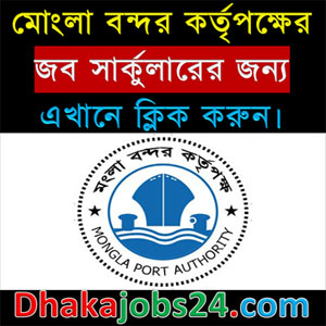 Mongla Port Authority Job Circular 2017
