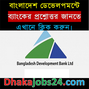 Bangladesh Development Bank Question Solve 2018