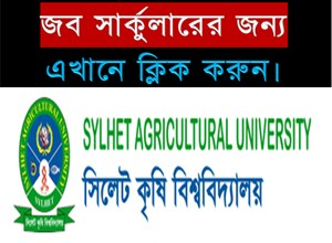 Sylhet Agricultural University Job 2019