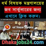 Religious Affairs Ministry Job Circular 2018
